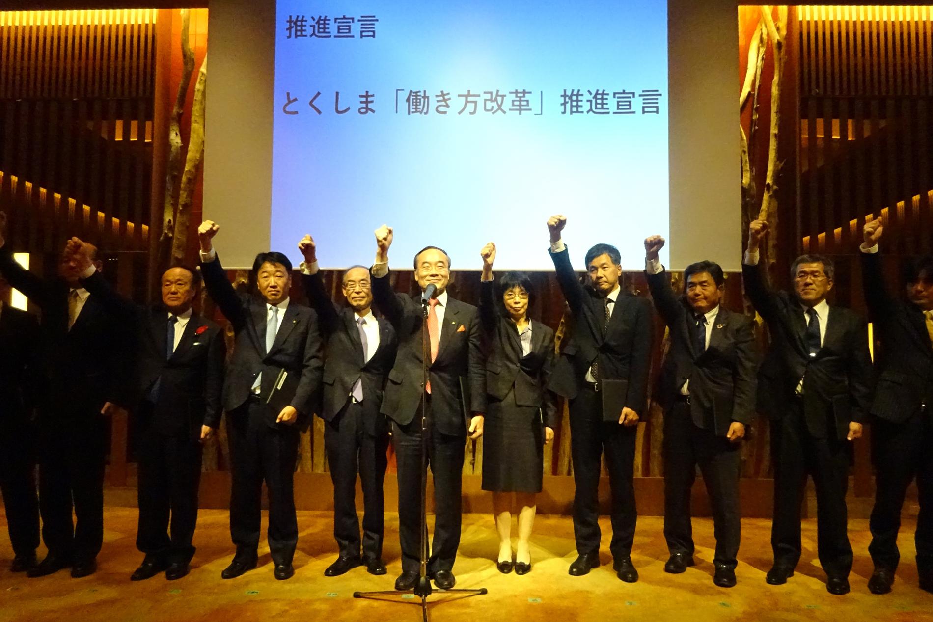 とくしま「働き方改革」推進宣言