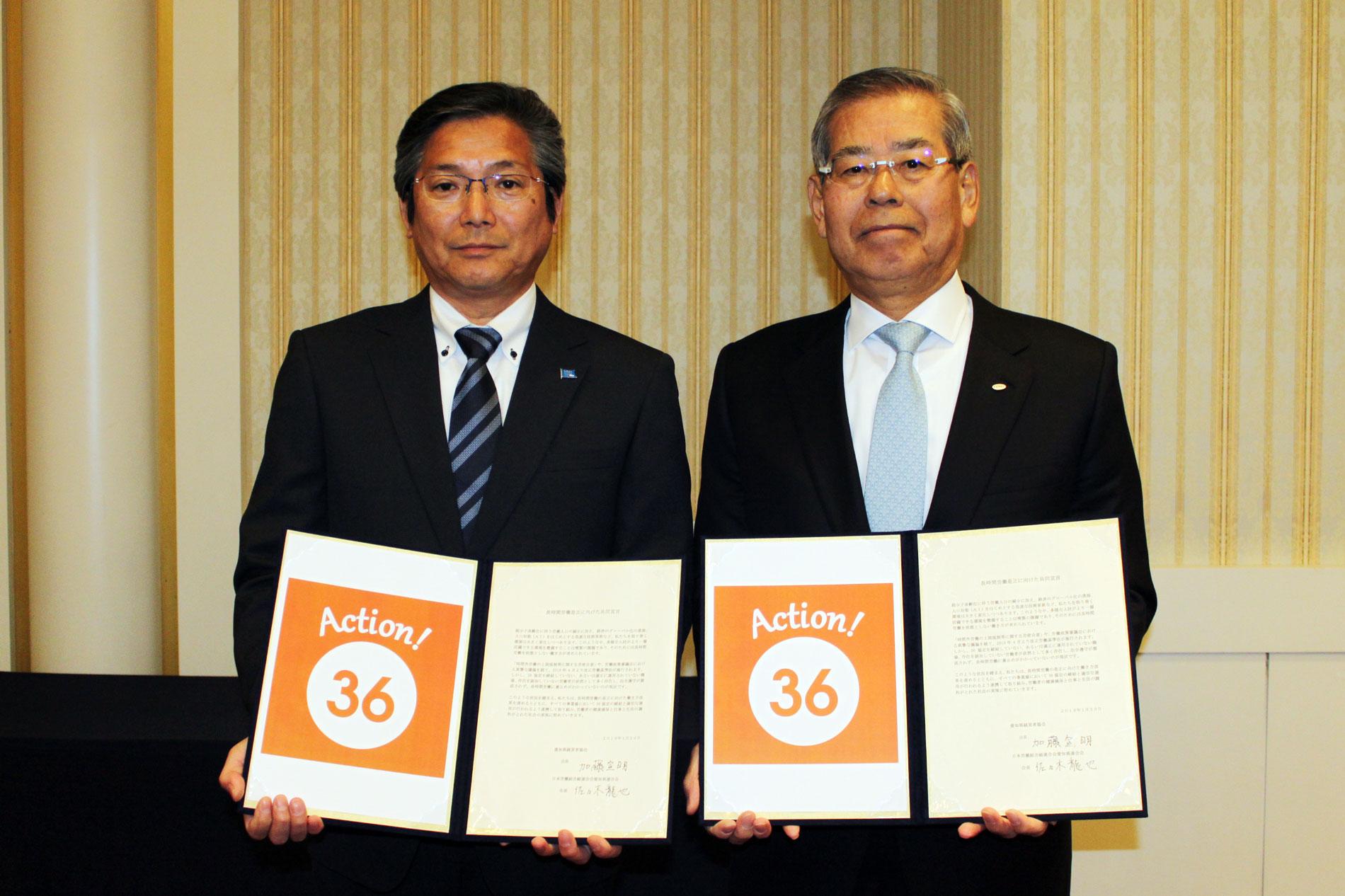 愛知県経営者協会との 長時間労働是正に向けた共同宣言