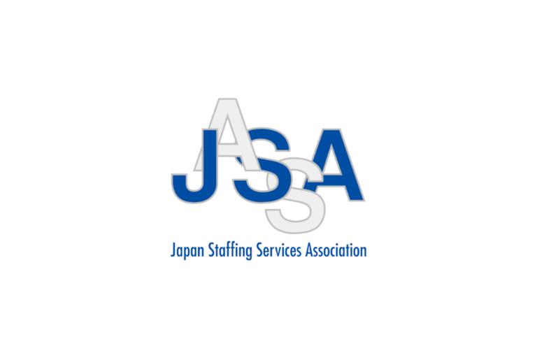 一般社団法人 日本人材派遣協会: 長時間労働の是正に向けたメッセージ