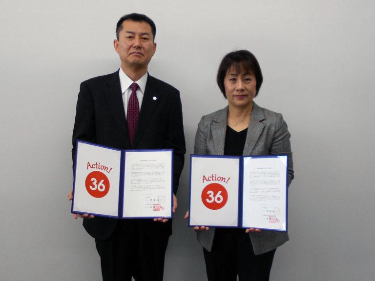 奈良労働局との 長時間労働是正に向けた共同宣言