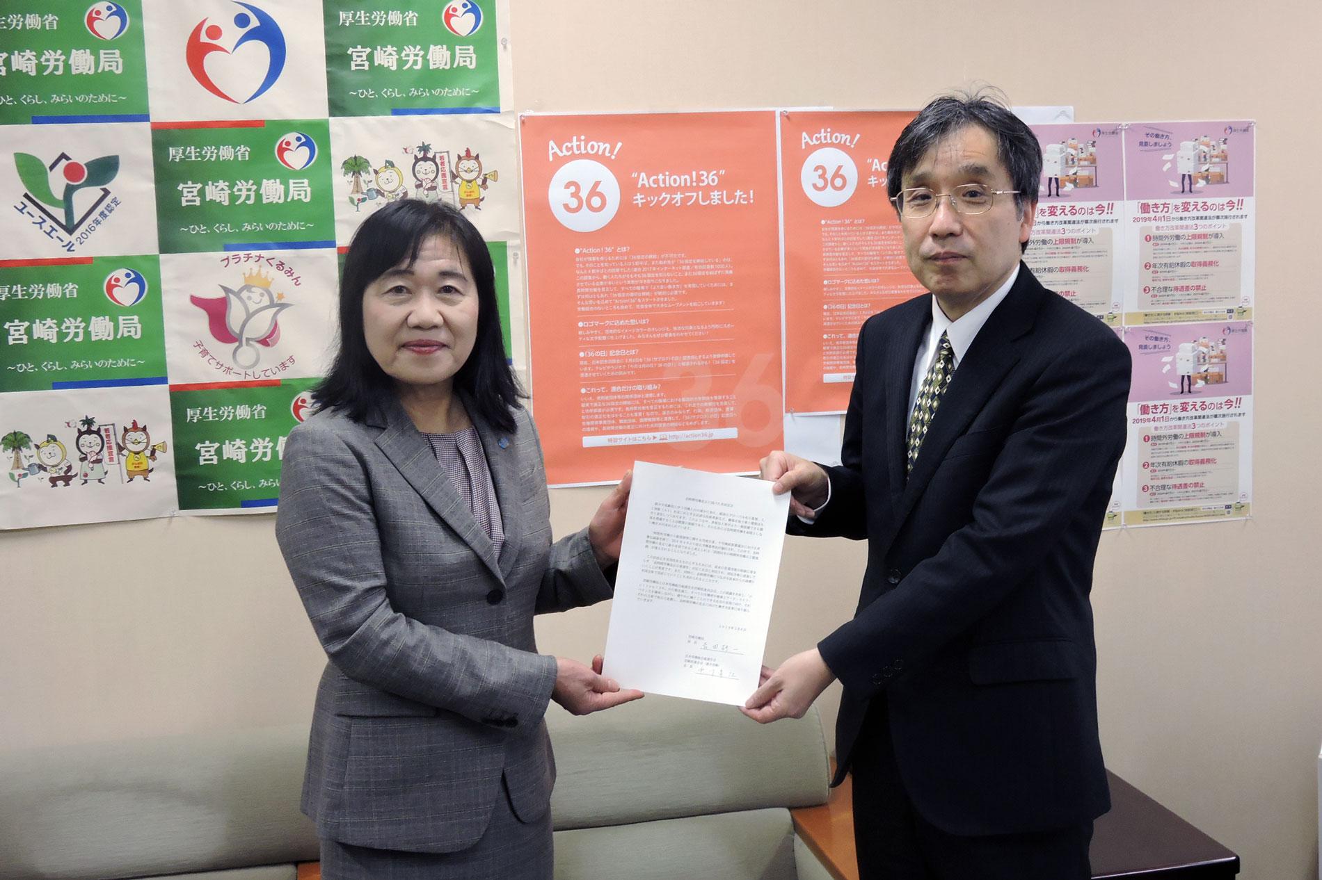 宮崎労働局との 長時間労働是正に向けた共同宣言