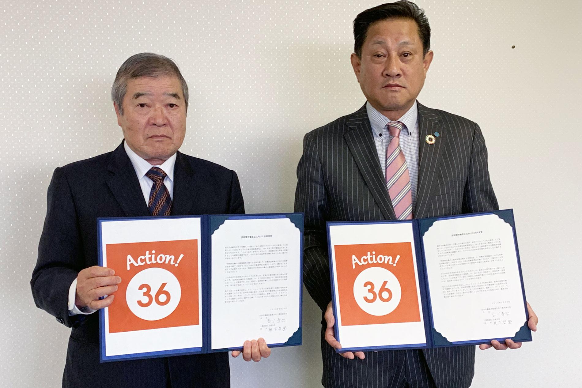 三重県商工会連合会との 長時間労働是正に向けた共同宣言