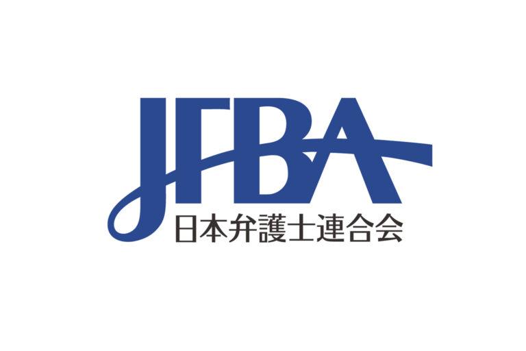 日本弁護士連合会:メッセージ
