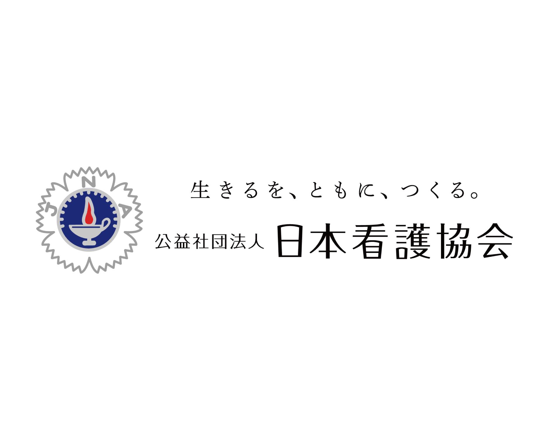 日本看護協会:メッセージ