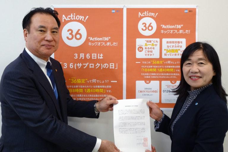 宮崎県社会保険労務士会との 長時間労働是正に向けた共同宣言