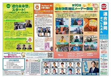 連合静岡 かべしんぶん5月号の発行 ~「Action!36」の取り組みを紹介!